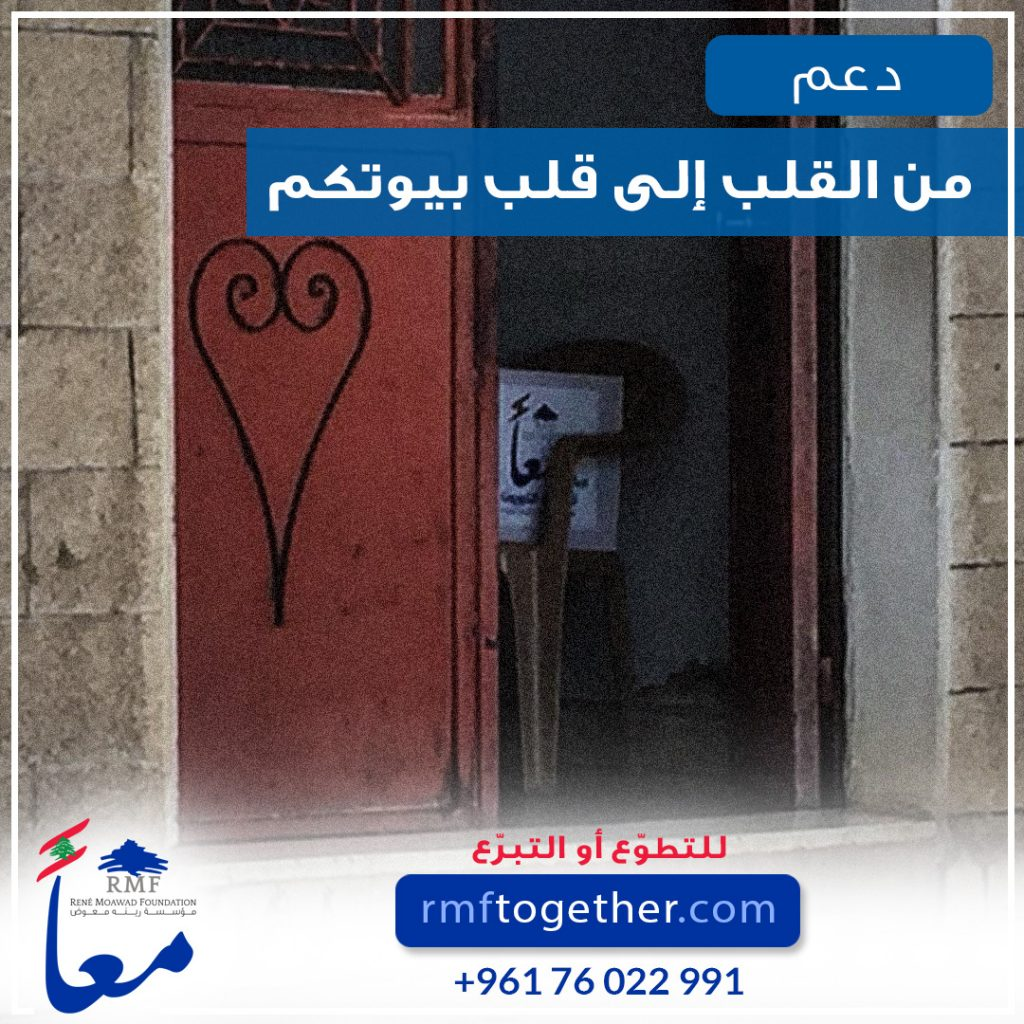 RMF Ma3an Da3em post Box at home